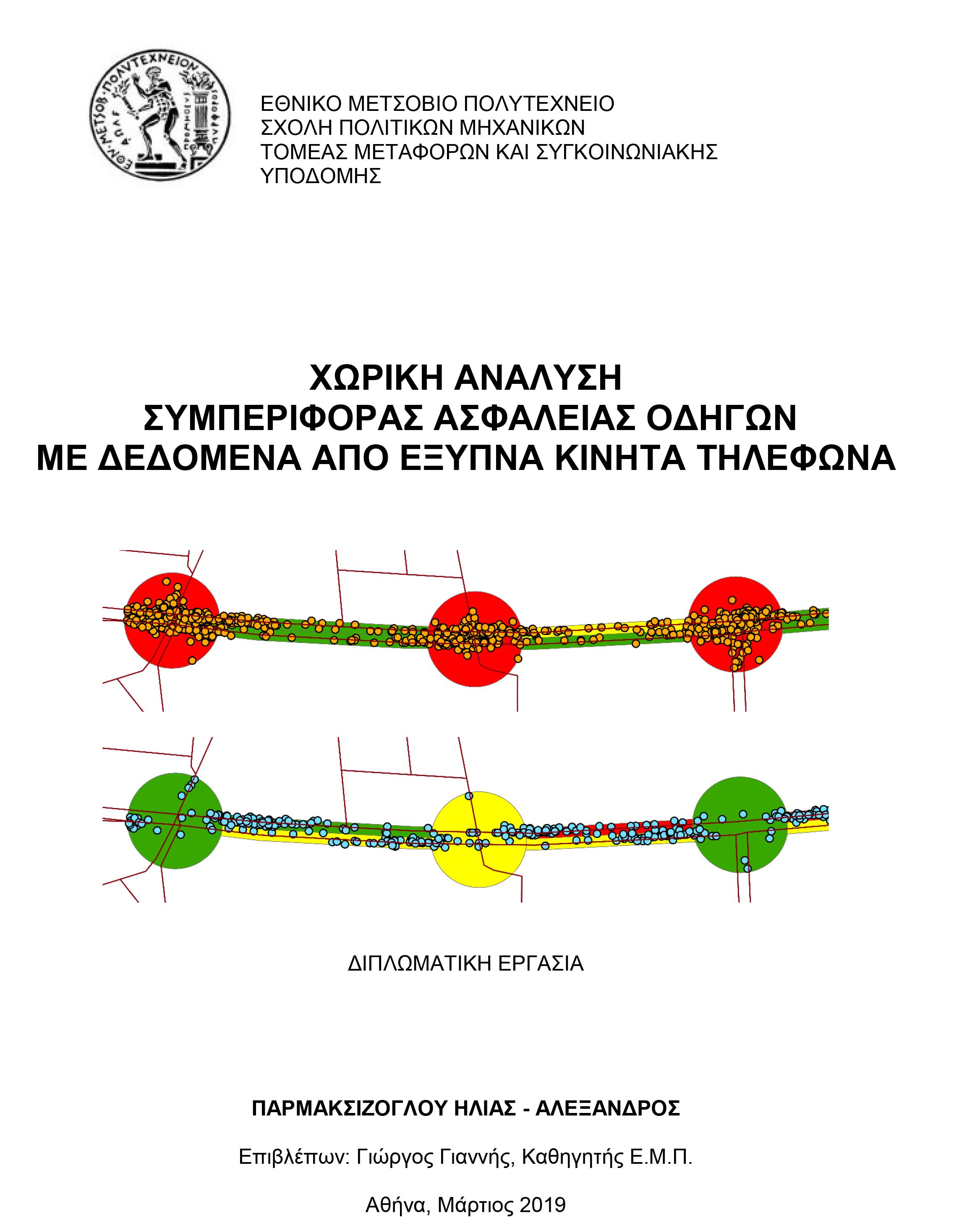 diploma thesis ntua