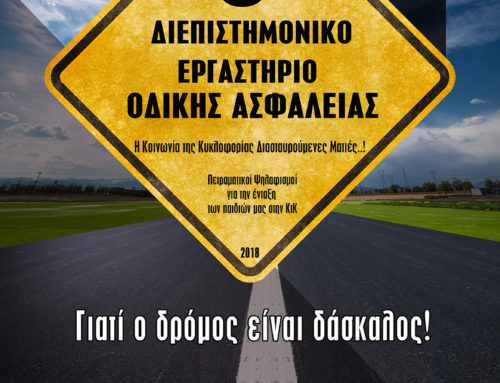 Hellenic Association of Driving Instructors – Workshop on Traffic Society and Road Safety, Athens, 2018
