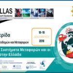 ITS-Hellas-Athens-Dec-2018-150x150.jpg