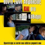 POSTER___Panta_Zoni_4039-150x150.jpg