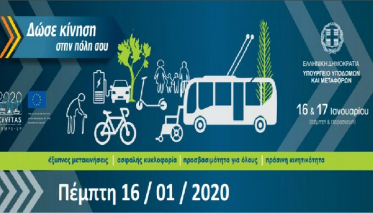 Ministry of Infrastructure and Transport – Sustainable Urban Mobility Plans Workshop, Athens, 2020