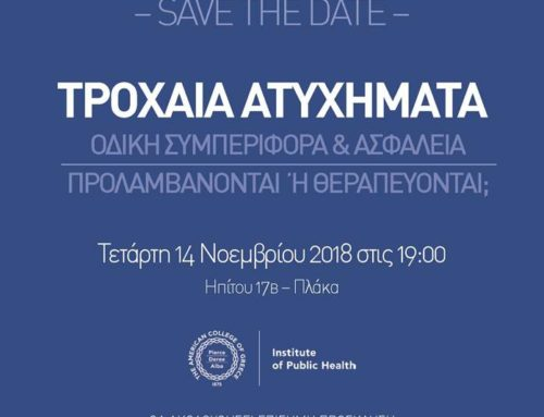 The American College of Greece / Institute of Public Health – Workshop on Road Accidents, Athens, 2018