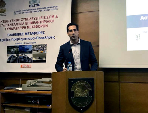 EESYM – 17th Panhellenic Transport Chamber Conference, Livadia, Greece, 2018