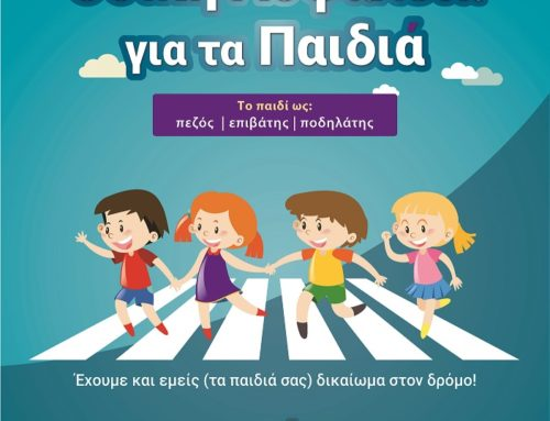 Hellenic Association of Driving Instructors – Road Safety and Children Conference, Thessaloniki 2017