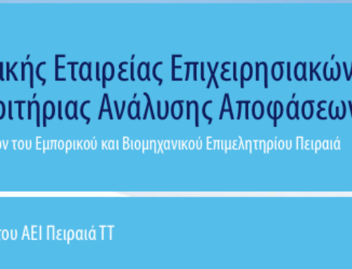 EEEE – 16th Conference of Hellenic Consortium of Operational Research, Piraeus, 2018